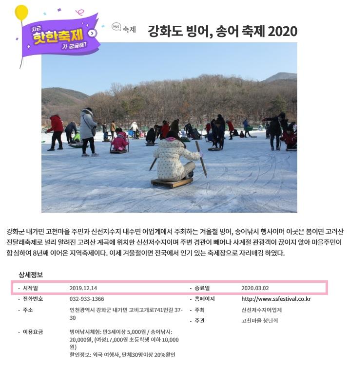 강화도 빙어,송어 축제2020.jpg