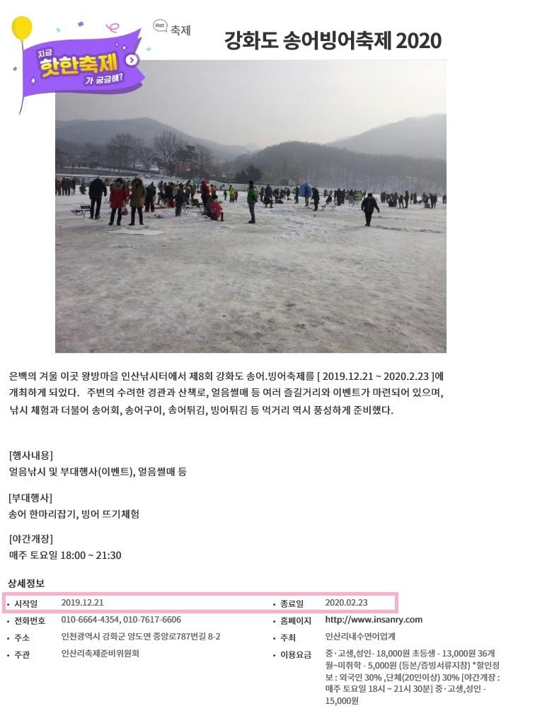 강화도 송어빙어축제2020.jpg