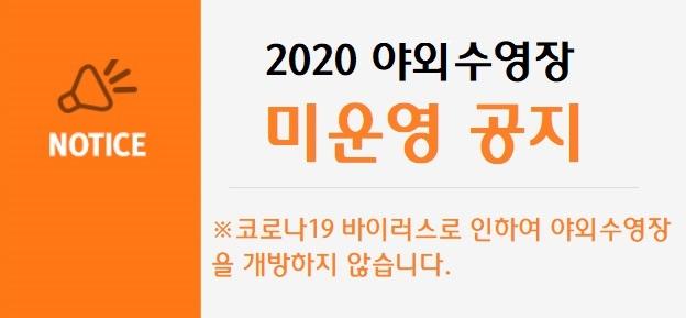 2020 야외수영장 미운영안내.jpg