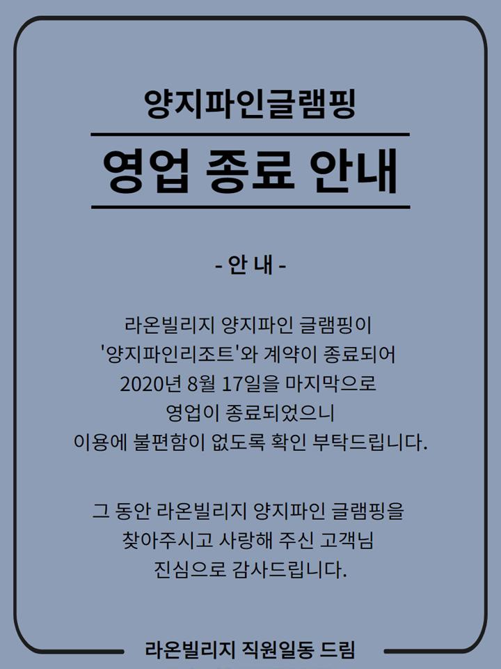 양지파인글램핑_엽업종료_팝업A.PNG